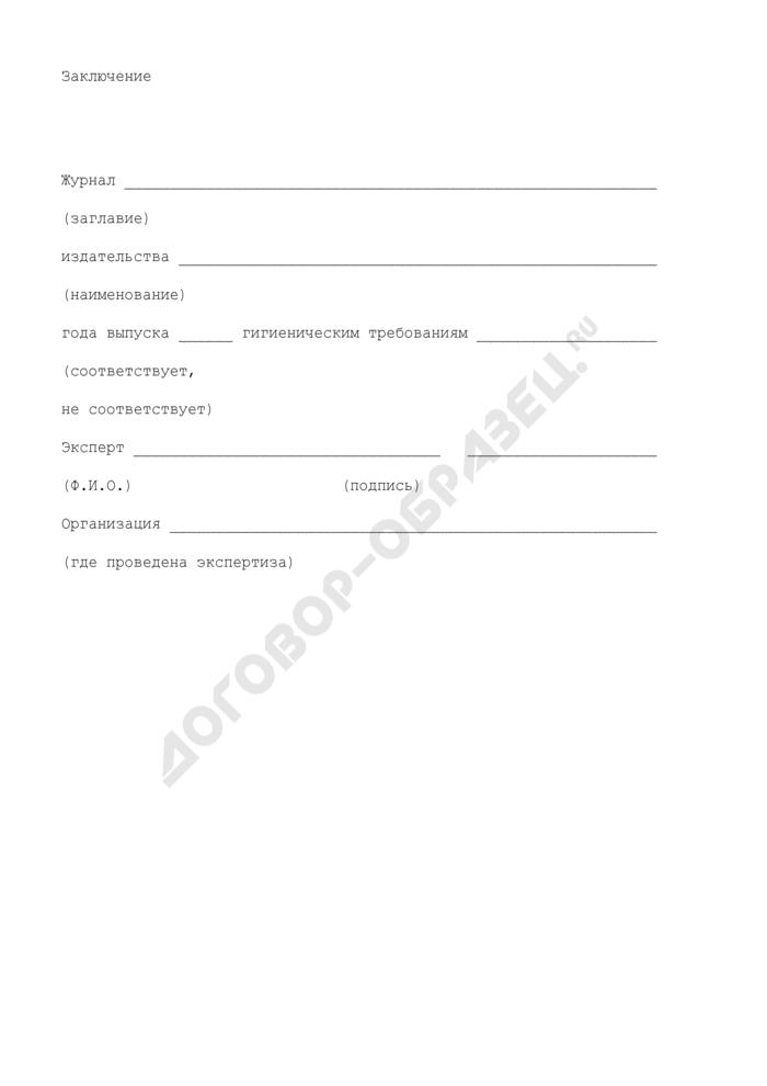 Протокол гигиенической оценки. Форма N 7. Страница 2