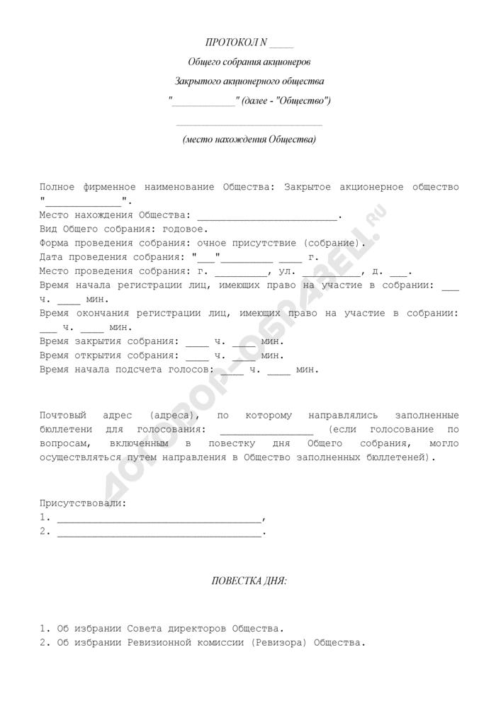 Протокол годового общего собрания акционеров закрытого акционерного общества. Страница 1