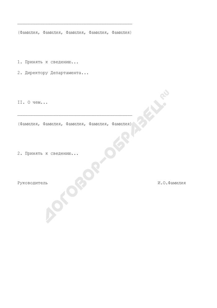 Образец оформления краткого протокола Министерства культуры и массовых коммуникаций Российской Федерации. Страница 2