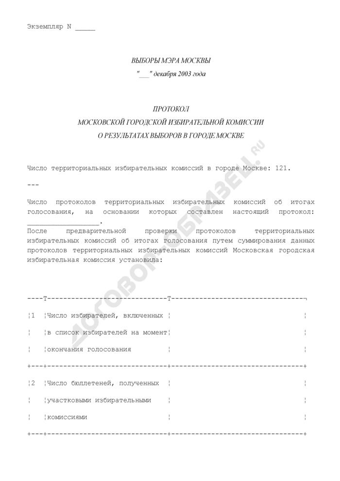 Протокол городской избирательной комиссии о результатах выборов Мэра в городе Москве. Страница 1