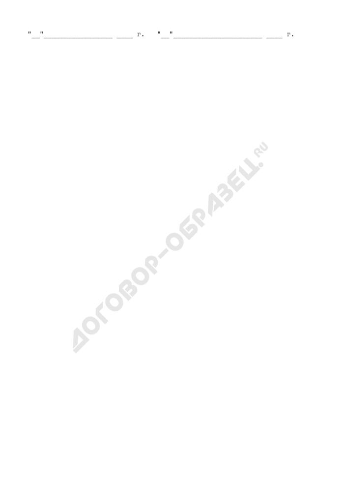 Протокол договорной отпускной цены на предметы форменной одежды, изготавливаемой по индивидуальным заказам на предприятиях, в ателье (мастерских), входящих в систему МВД России. Страница 3