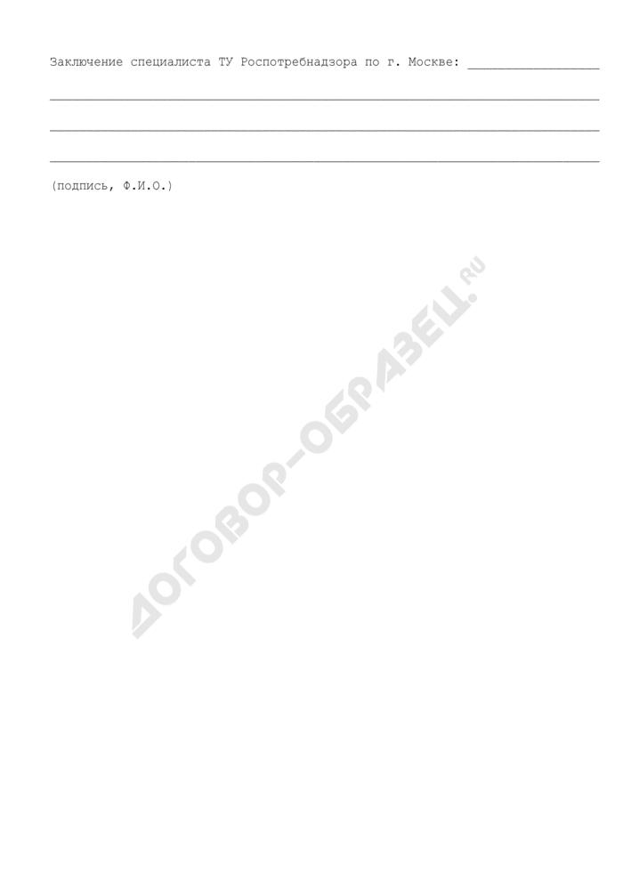 Протокол дозиметрических измерений. Страница 3