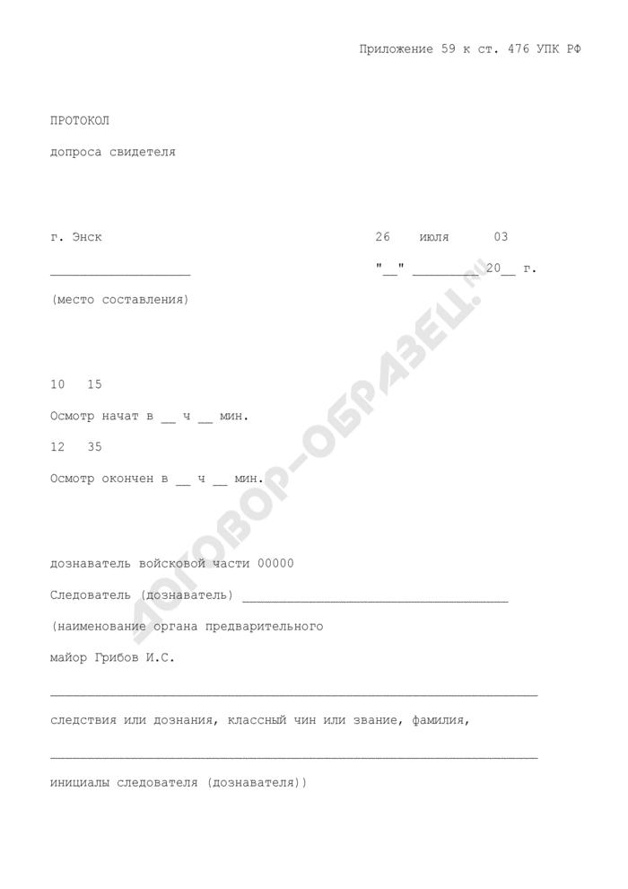 Протокол допроса свидетеля в органах дознания Вооруженных Сил Российской Федерации, других войсках, воинских формированиях и органах, в которых законом предусмотрена военная служба. Страница 1