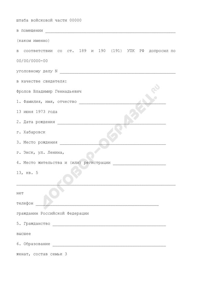 Протокол допроса свидетеля в органах дознания Вооруженных Сил Российской Федерации, других войсках, воинских формированиях и органах, в которых законом предусмотрена военная служба. Страница 2