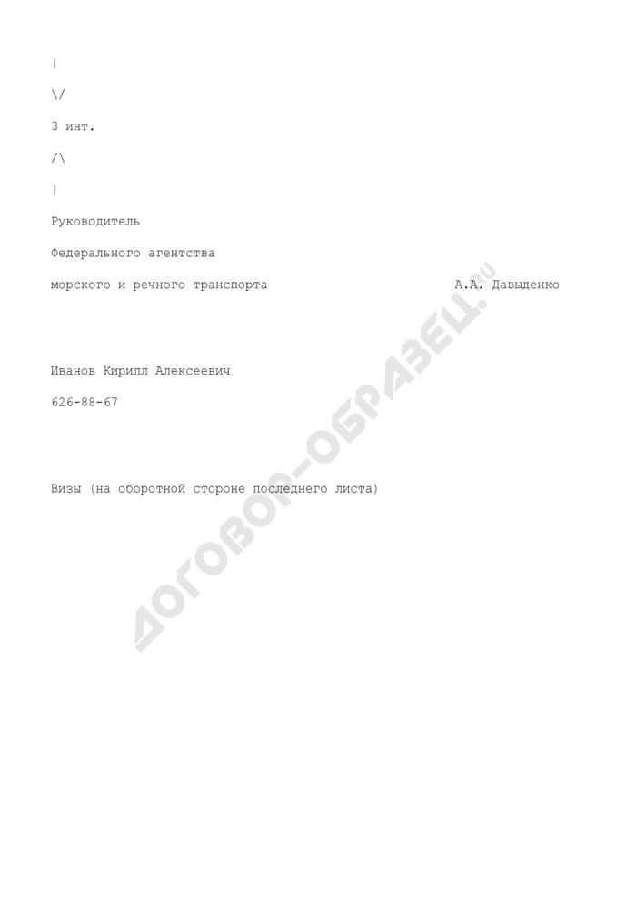 Образец оформления протокола совещания у руководителя Федерального агентства морского и речного транспорта (Росморречфлота). Страница 3