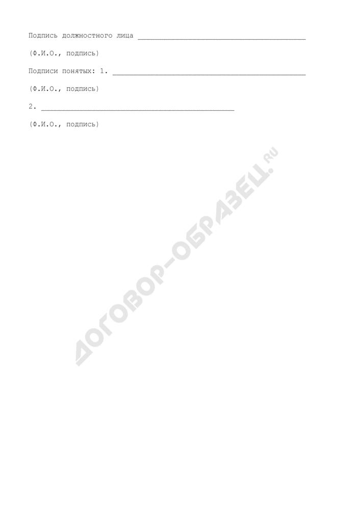 Протокол досмотра автотранспортного средства в целях обнаружения орудий совершения административного правонарушения и предметов административного правонарушения, составленный управлением Федеральной службы по ветеринарному и фитосанитарному надзору. Страница 3