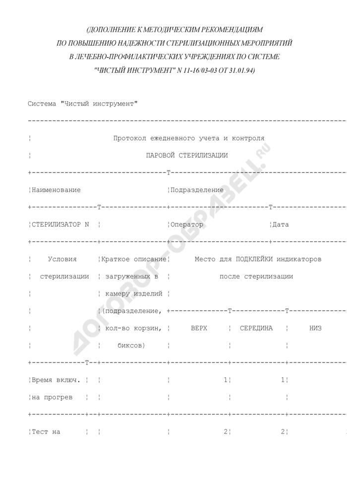 Протокол ежедневного учета и контроля паровой стерилизации в лечебно-профилактических учреждениях. Страница 1