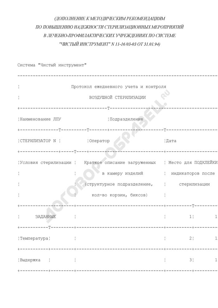 Протокол ежедневного учета и контроля воздушной стерилизации в лечебно-профилактических учреждениях. Страница 1
