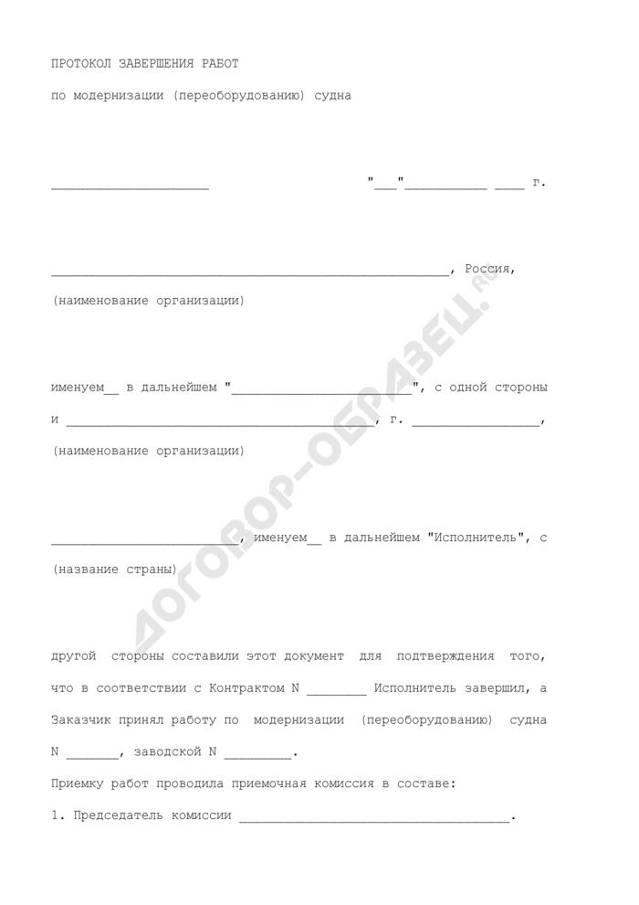 Протокол завершения работ по модернизации (переоборудованию) судна (приложение к контракту на модернизацию (переоборудование) судна). Страница 1