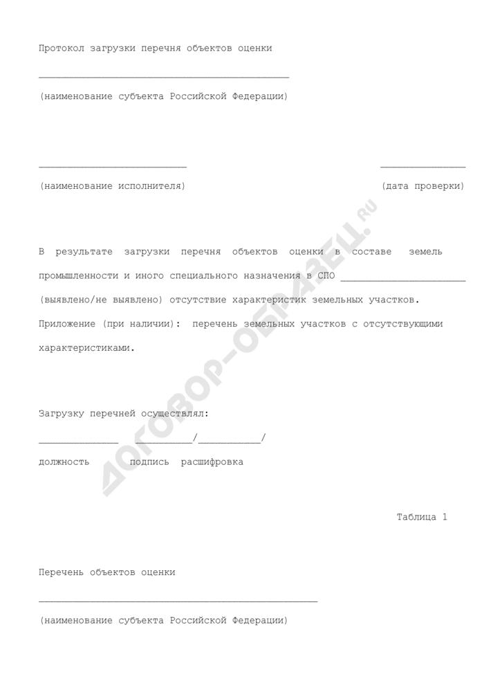 Протокол загрузки перечня объектов оценки в составе земель промышленности и иного специального назначения субъекта Российской Федерации. Страница 1
