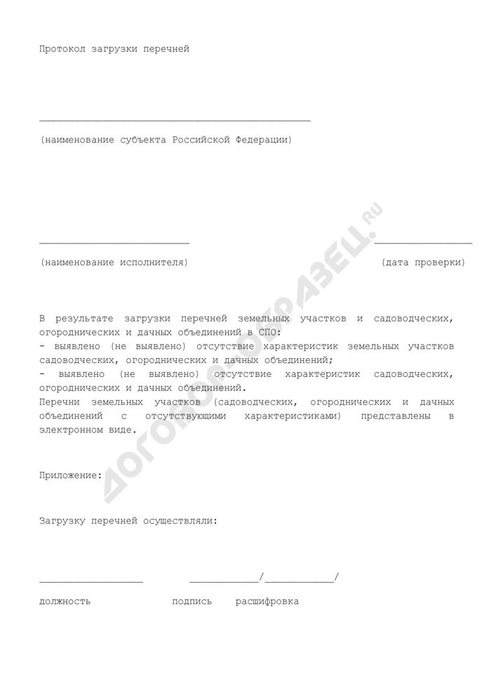 Протокол загрузки перечней земельных участков садоводческих, огороднических и дачных объединений субъекта Российской Федерации. Страница 1