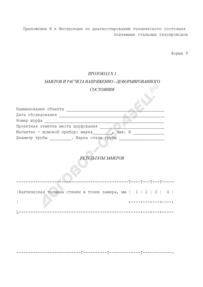 Протокол замеров и расчета напряженно-деформированного состояния. Форма N 9. Страница 1