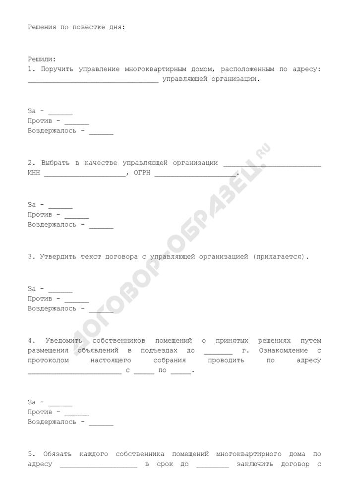 Протокол заочного собрания собственников помещений многоквартирного дома по вопросам выбора способа управления и заключения договора с управляющей компанией. Страница 2