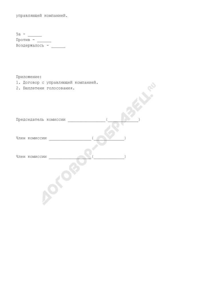 Протокол заочного собрания собственников помещений многоквартирного дома по вопросам выбора способа управления и заключения договора с управляющей компанией. Страница 3