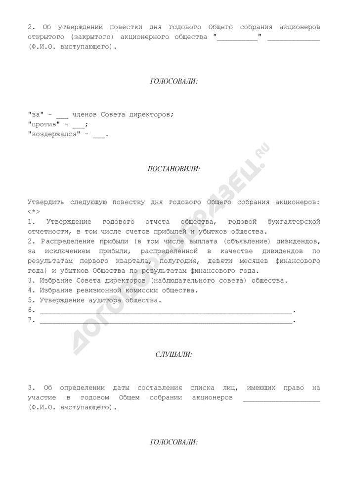 Протокол заседания совета директоров открытого акционерного общества о созыве годового общего собрания акционеров акционерного общества. Страница 3