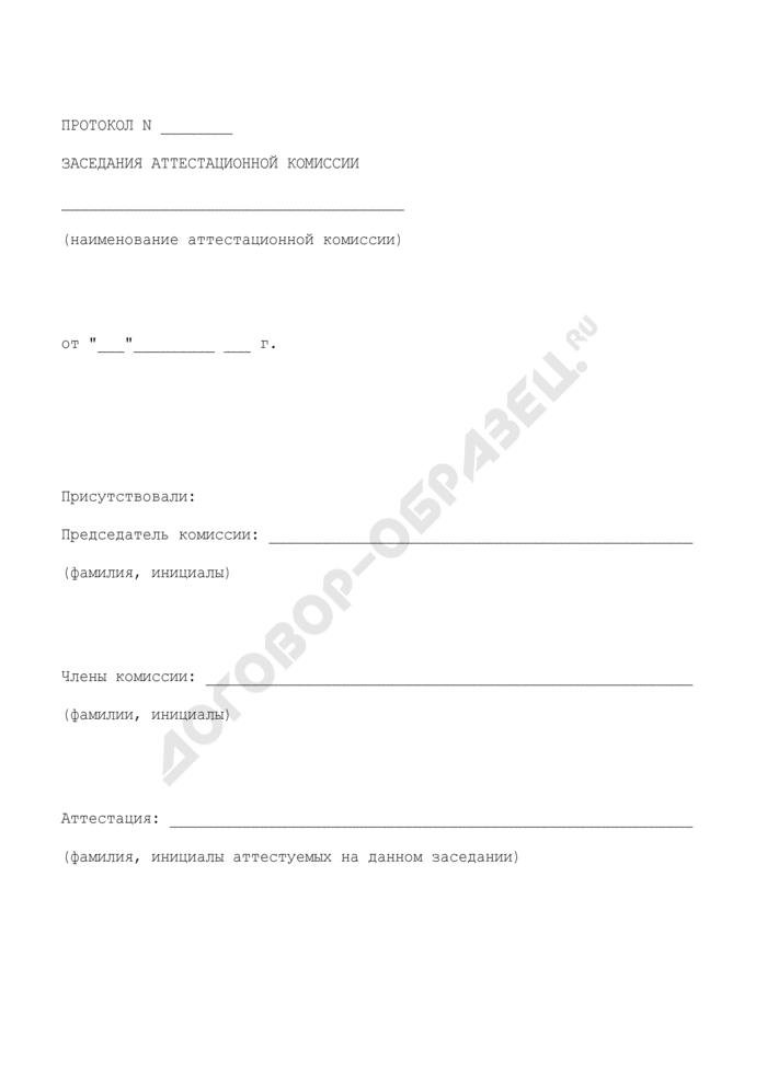 Протокол заседания аттестационной комиссии об аттестации сотрудников морских аварийно-спасательных служб. Страница 1