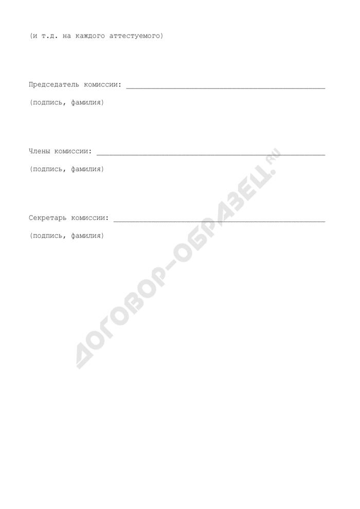 Протокол заседания аттестационной комиссии об аттестации сотрудников морских аварийно-спасательных служб. Страница 3