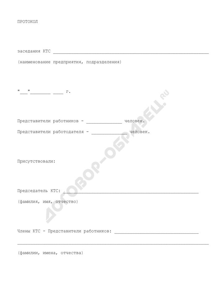 Протокол заседания комиссии по трудовым спорам. Страница 1