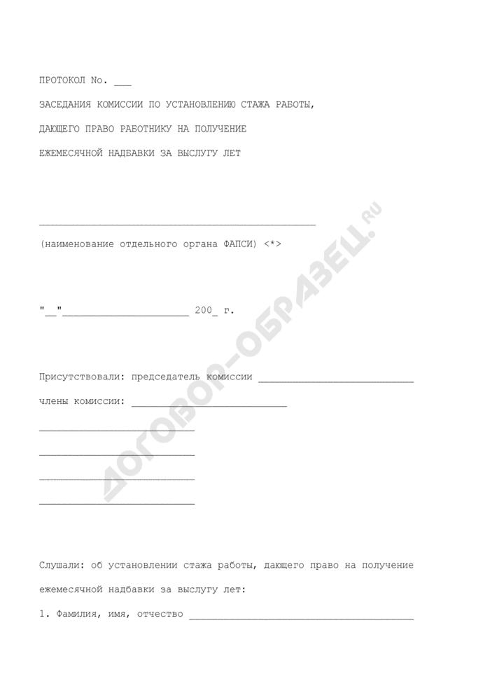 Протокол заседания комиссии по установлению стажа работы, дающего право работнику на получение ежемесячной надбавки за выслугу лет. Страница 1