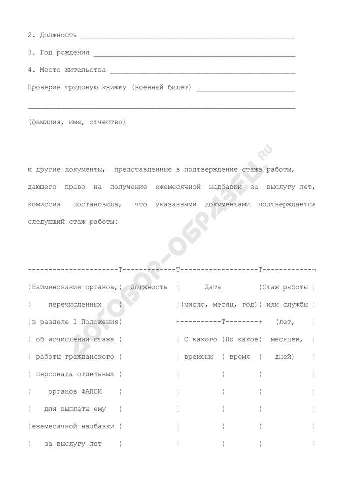 Протокол заседания комиссии по установлению стажа работы, дающего право работнику на получение ежемесячной надбавки за выслугу лет. Страница 2