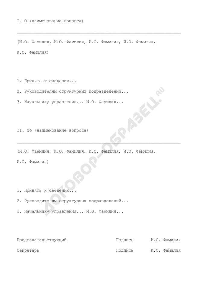 Образец оформления краткого протокола оперативного совещания у руководителя Федерального агентства железнодорожного транспорта. Страница 2