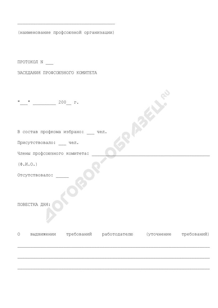 Протокол заседания профсоюзного комитета по поводу выдвижения требований работодателю. Страница 1