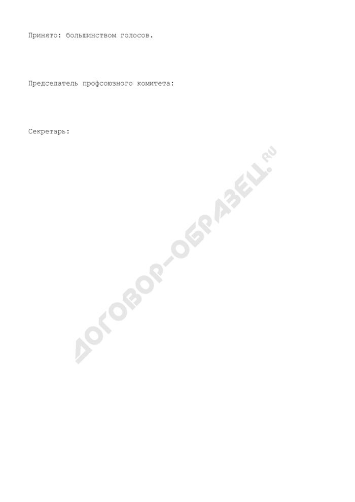 Протокол заседания профсоюзного комитета по поводу выдвижения требований работодателю. Страница 3