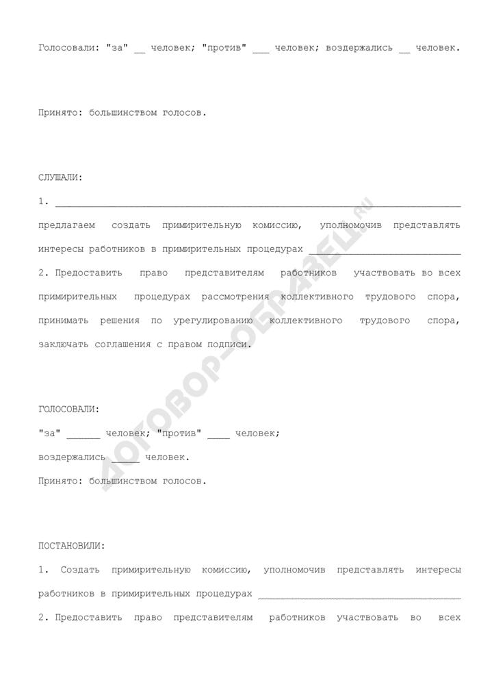 Протокол заседания профсоюзного комитета по поводу создания примирительной комиссии. Страница 2