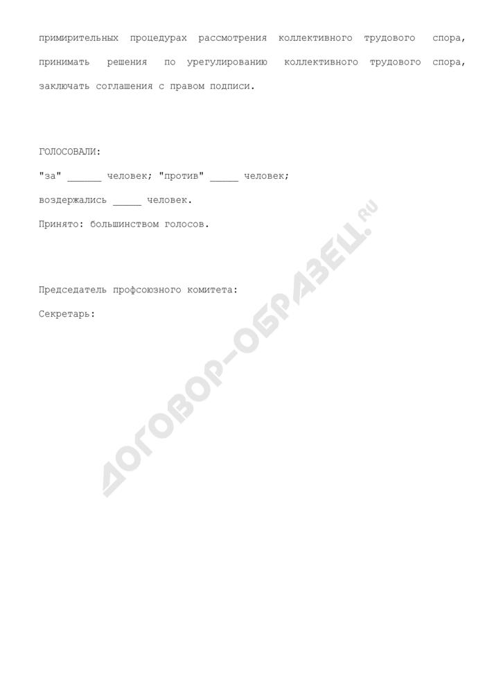 Протокол заседания профсоюзного комитета по поводу создания примирительной комиссии. Страница 3