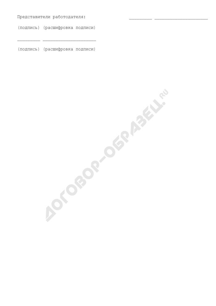 Протокол заседания примирительной комиссии по рассмотрению коллективного трудового спора. Страница 3