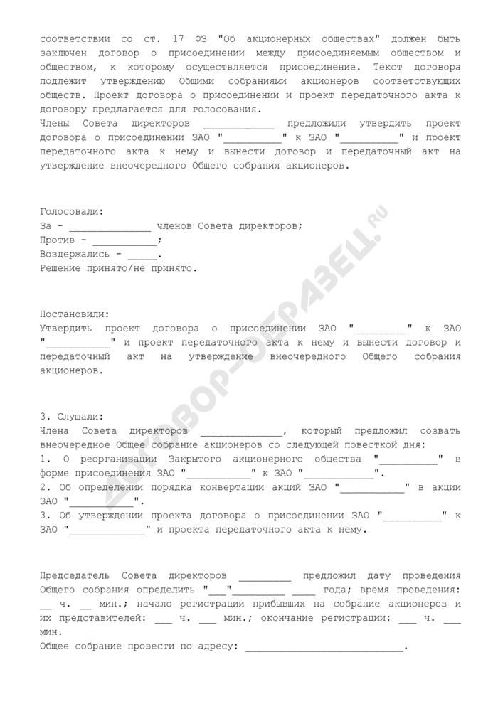 Протокол заседания совета директоров закрытого акционерного общества о реорганизации акционерного общества в форме присоединения к закрытому акционерному обществу. Страница 3