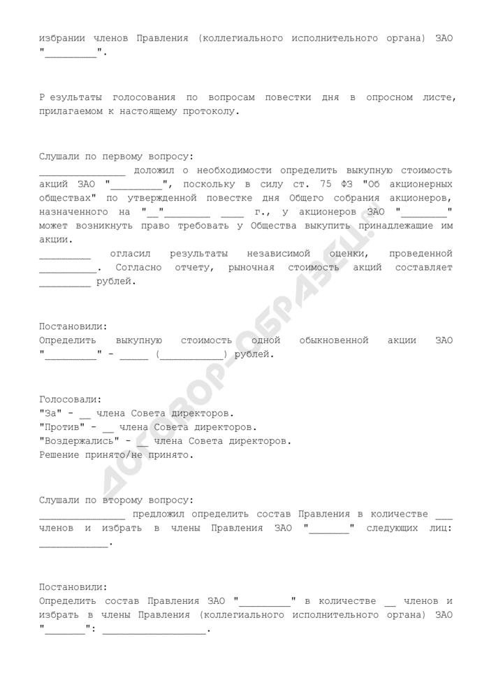 Протокол заседания совета директоров закрытого акционерного общества об определении рыночной стоимости акций и об избрании членов правления общества. Страница 2