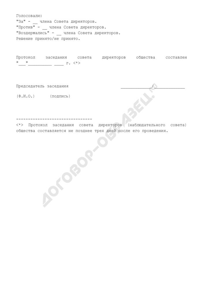 Протокол заседания совета директоров закрытого акционерного общества об определении рыночной стоимости акций и об избрании членов правления общества. Страница 3