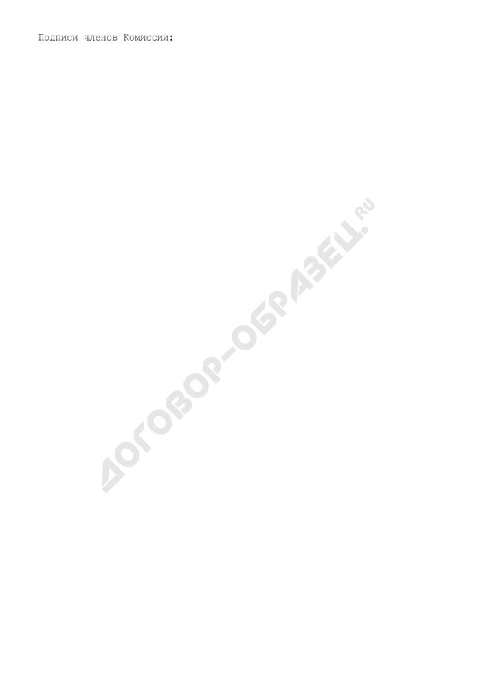Протокол заседания комиссии по рассмотрению тарифов (цен) на услуги, подлежащие государственному регулированию Министерством экономики Московской области. Страница 2