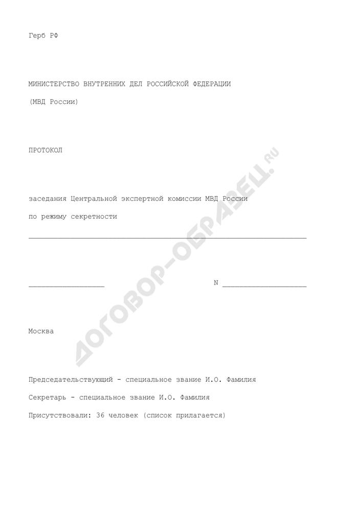 Образец оформления полного протокола заседания Центральной экспертной комиссии МВД России по режиму секретности. Страница 1