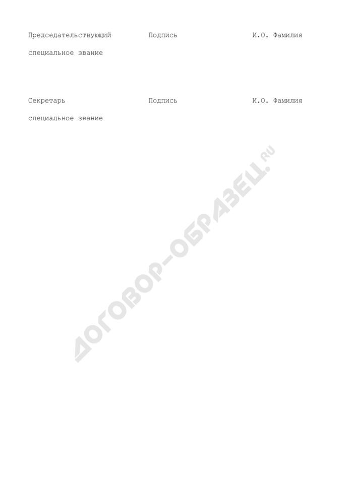 Образец оформления полного протокола заседания Центральной экспертной комиссии МВД России по режиму секретности. Страница 3
