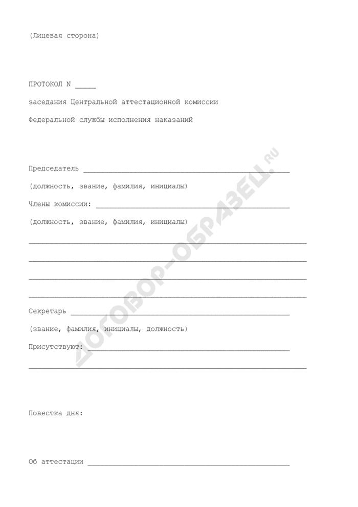 Протокол заседания Центральной аттестационной комиссии Федеральной службы исполнения наказаний. Страница 1