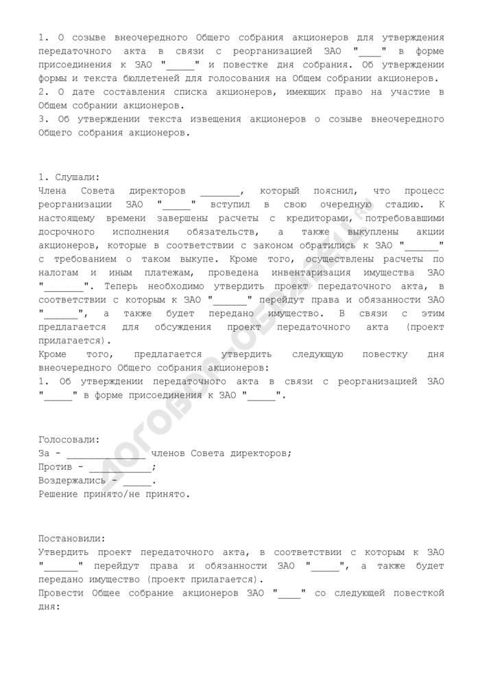 Протокол заседания совета директоров присоединяемого закрытого акционерного общества о созыве внеочередного общего собрания акционеров для утверждения передаточного акта в связи с реорганизацией закрытого акционерного общества в форме присоединения. Страница 2