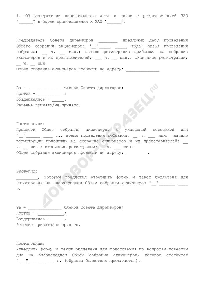 Протокол заседания совета директоров присоединяемого закрытого акционерного общества о созыве внеочередного общего собрания акционеров для утверждения передаточного акта в связи с реорганизацией закрытого акционерного общества в форме присоединения. Страница 3