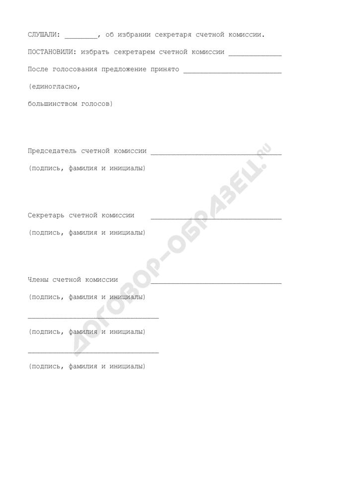Протокол заседания счетной комиссии профсоюзной конференции по вопросу о выборах председателя и секретаря счетной комиссии. Страница 2