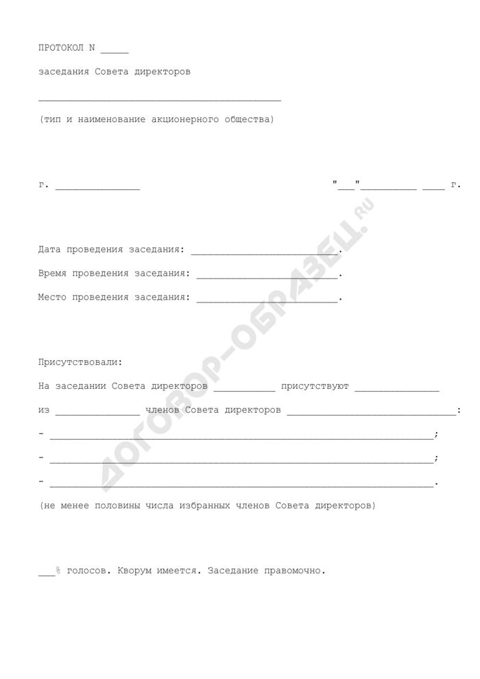 Протокол заседания совета директоров акционерного общества по вопросу о выборе председателя совета директоров. Страница 1