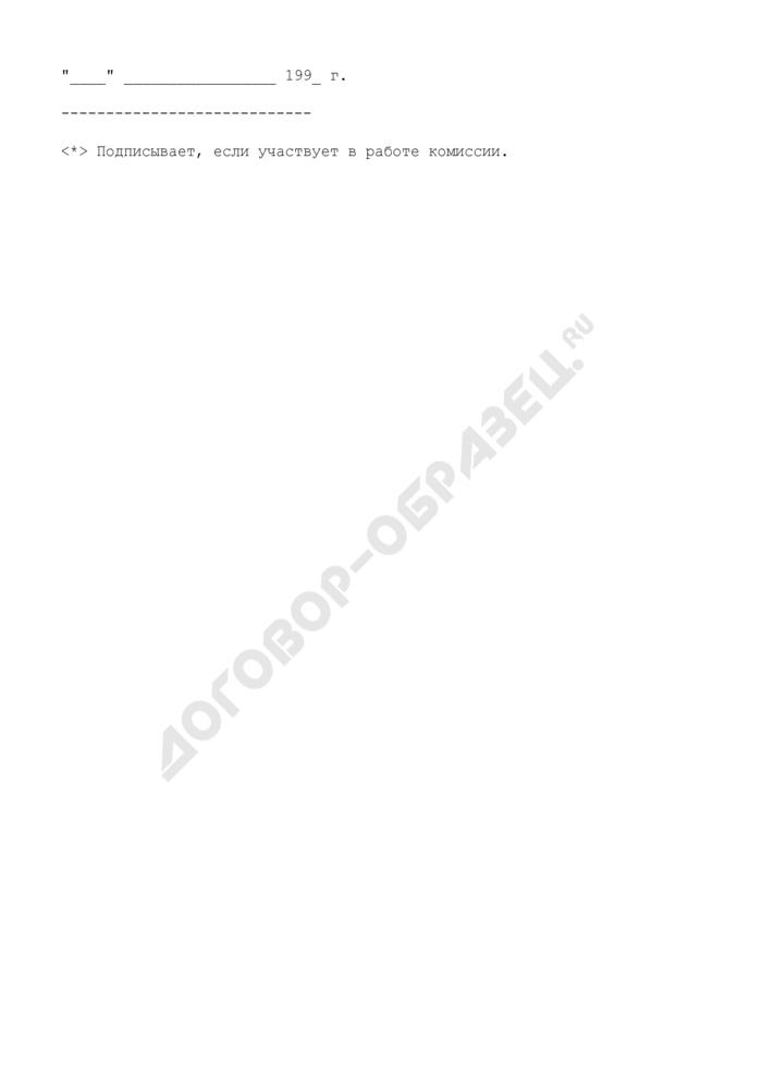 Протокол заседания комиссии по проверке знаний по охране труда руководителей и специалистов театров, концертных залов. Страница 3