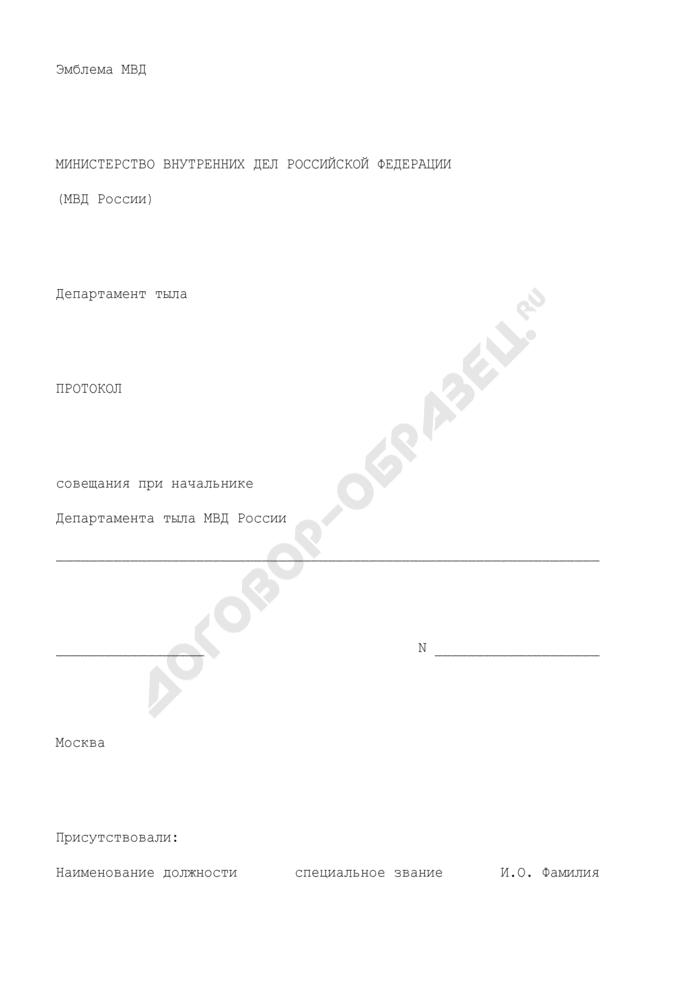 Образец оформления краткого протокола совещания при начальнике департамента тыла МВД России. Страница 1