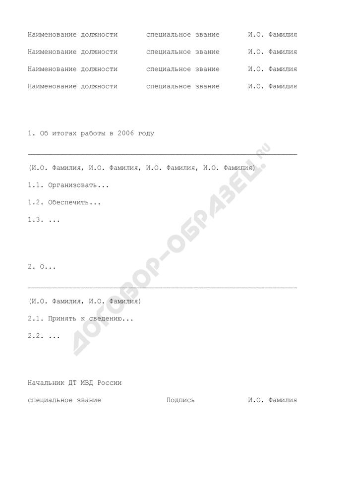 Образец оформления краткого протокола совещания при начальнике департамента тыла МВД России. Страница 2