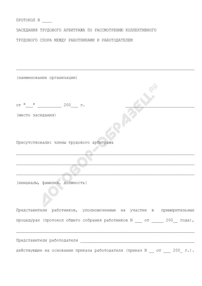 Протокол заседания трудового арбитража по рассмотрению коллективного трудового спора между работниками и работодателем. Страница 1