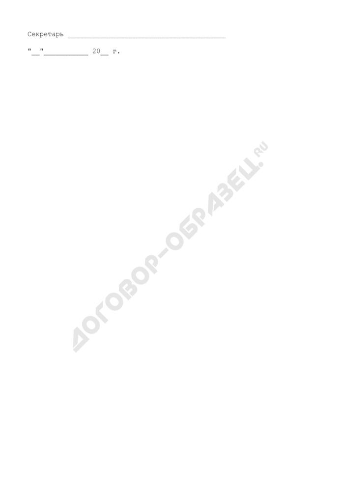 Протокол заседания аттестационной комиссии об аттестации сотрудников органов внутренних дел Российской Федерации. Страница 3