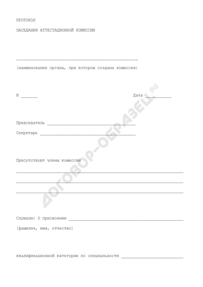 Протокол заседания аттестационной комиссии о присвоении квалификационной категории специалисту, работающему в системе здравоохранения Российской Федерации. Страница 1