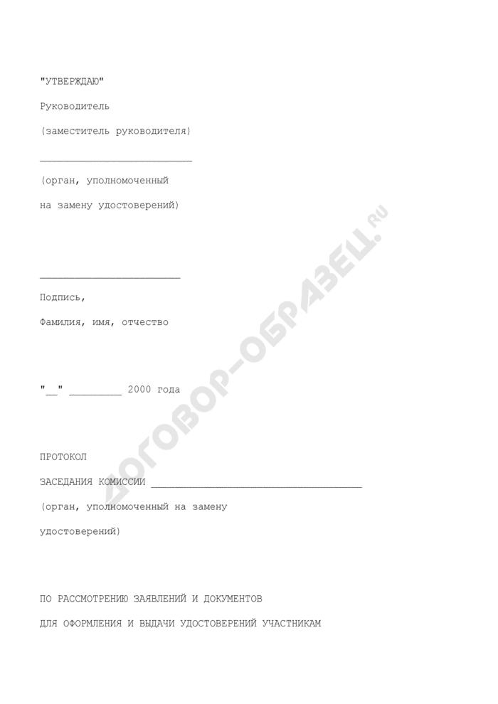 Протокол заседания комиссии по рассмотрению заявлений и документов для оформления и выдачи удостоверений участникам ликвидации последствий катастрофы на Чернобыльской АЭС. Страница 1
