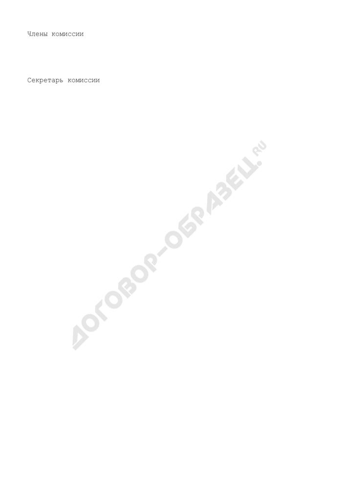 Протокол заседания комиссии по рассмотрению заявлений и документов для оформления и выдачи удостоверений участникам ликвидации последствий катастрофы на Чернобыльской АЭС. Страница 3