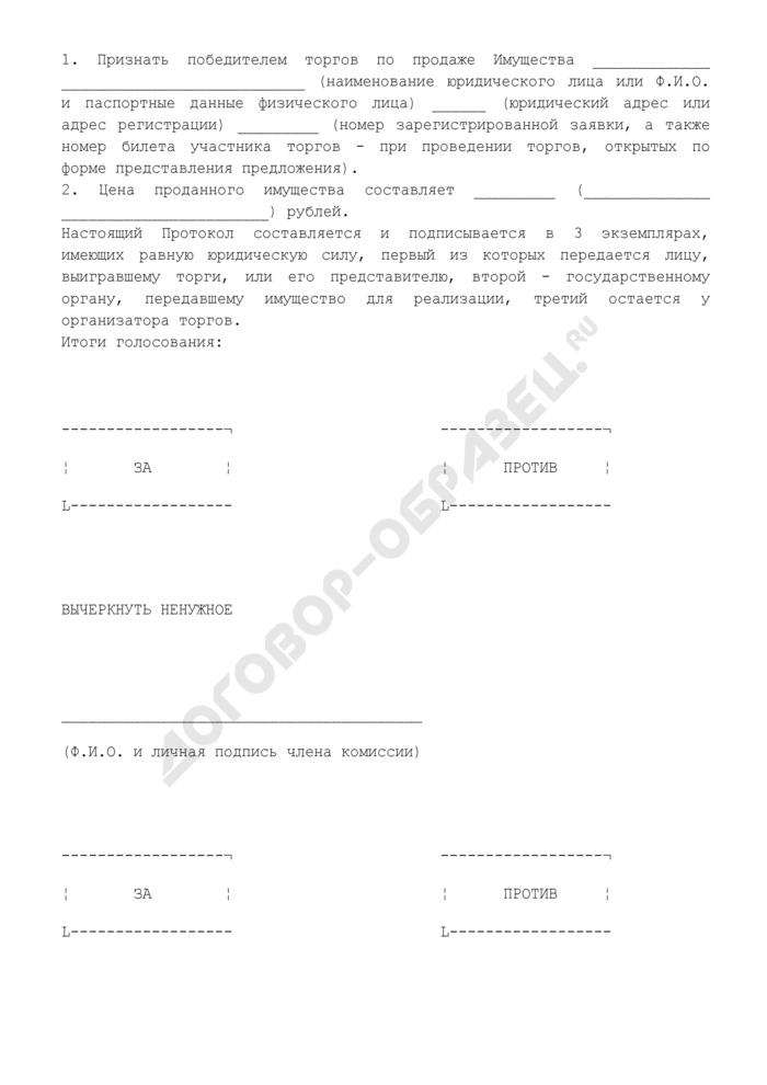 Протокол заседания комиссии об определении победителя торгов по продаже арестованного имущества. Страница 3